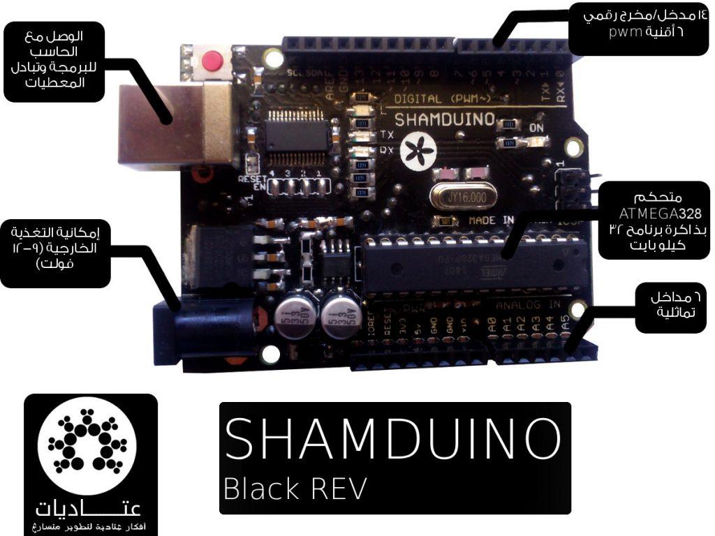 shamduino_poster