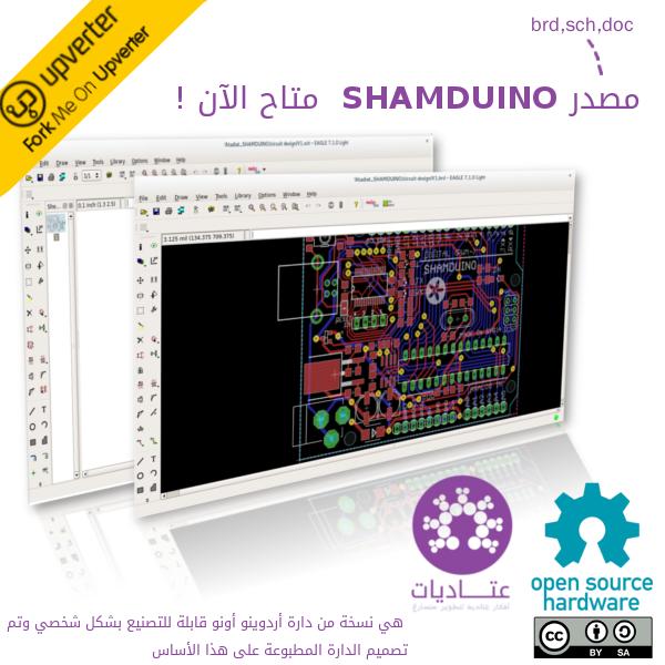 الإعلان عن فتح مصدر شامدوينو