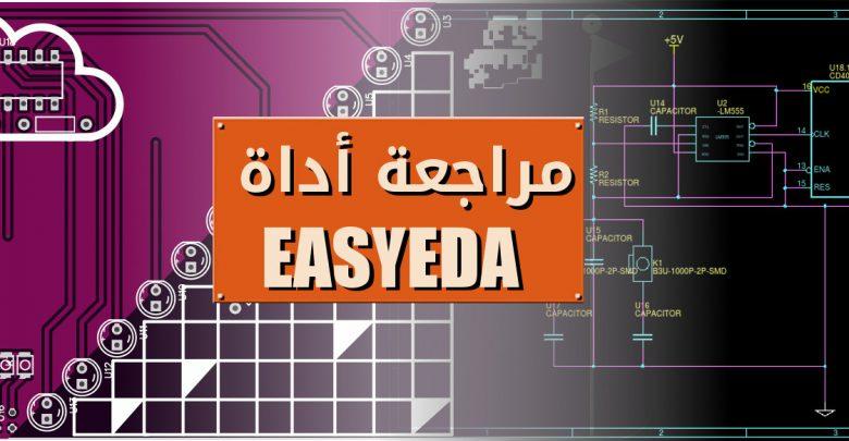 Photo of مراجعة كاملة للأداة EasyEDA: أداة تصميم دارات سحابيّة