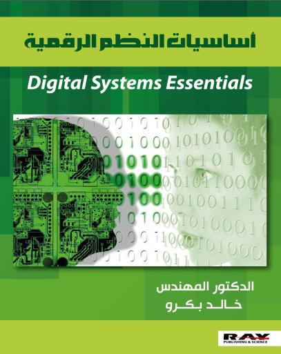غلاف كتاب أساسيات النظم الرقمية خالد بكرو