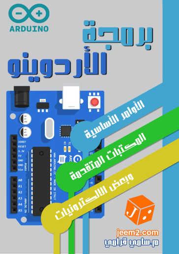 غلاف كتاب برمجة الأردوينو
