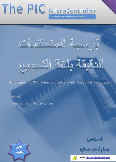 غلاف كتاب برمجة المتحكمات الدقيقة بلغة التجميع