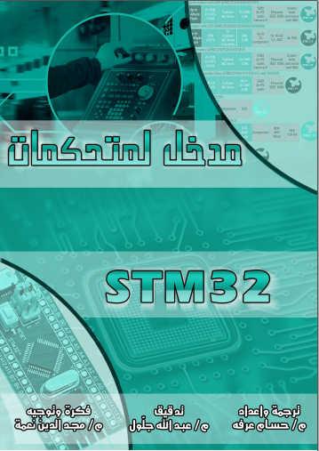 غلاف كتاب مدخل لمتحكمات STM32