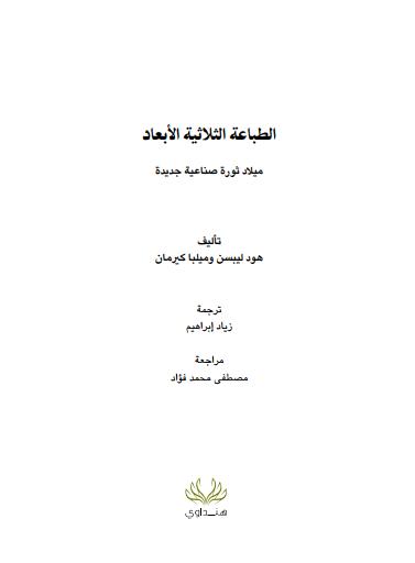 غلاف كتاب الطباعة الثلاثية الأبعاد - ميلاد ثورة صناعية جديدة