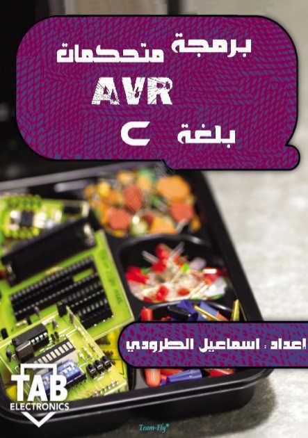 غلاف كتاب  برمجة متحكمات AVR بلغة C