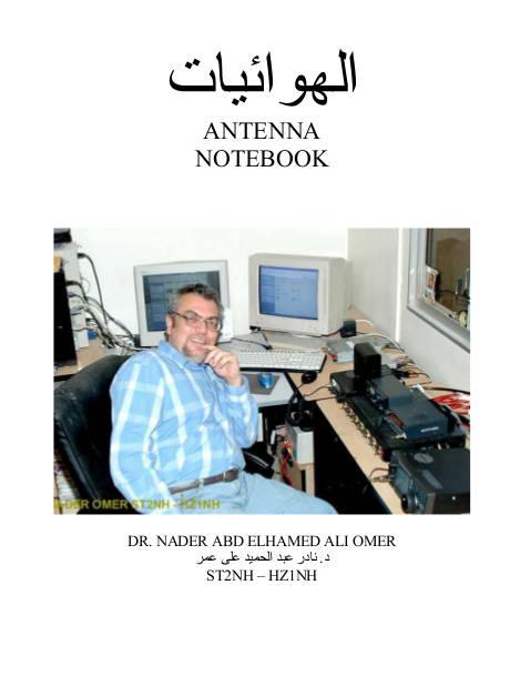 غلاف كتاب الهوائيّات