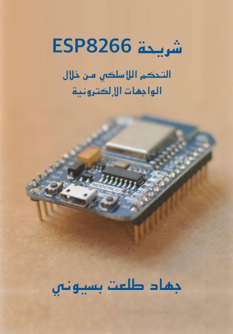 غلاف كتاب شريحة ESP8266