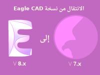 دليل الانتقال من نسخة 7 لبرنامج تصميم الدارات المطبوعة Eagle إلى النسخة 8