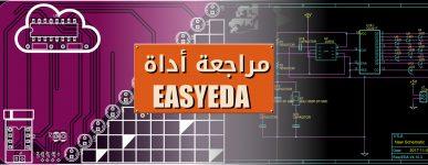 مراجعة كاملة للأداة EasyEDA: أداة تصميم دارات سحابيّة