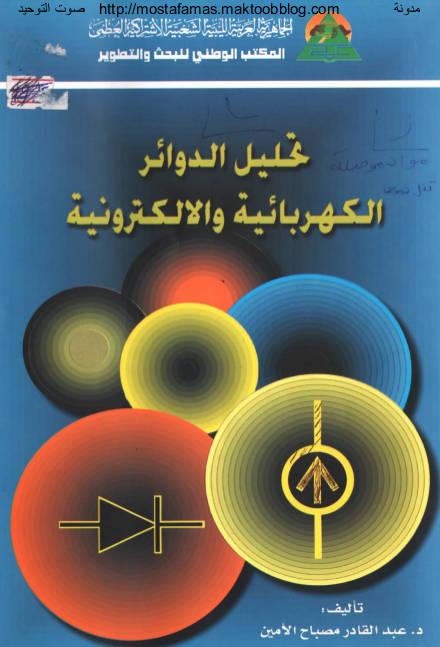 غلاف كتاب تحليل الدوائر الكهربائية والإلكترونية