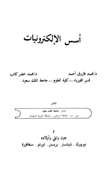 غلاف كتاب أسس الإلكترونيات