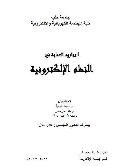 غلاف كتاب التجارب العملية في النظم الإلكترونية - تجارب حول FPGA و FPAA