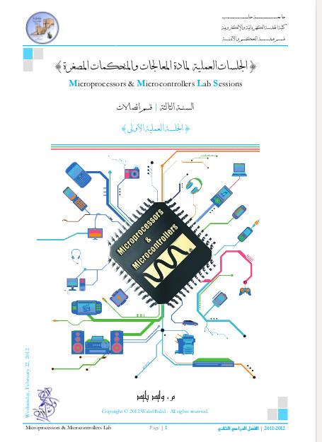 غلاف كتاب الجلسات العمليّة لمادة المعالجات والمتحكمات الصغريّة