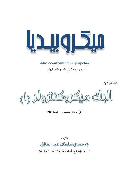غلاف كتاب ميكروبيديا: البك ميكروكنترولر