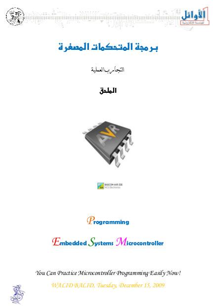 غلاف كتاب برمجة المتحكمات الصغريّة - التجارب العمليّة