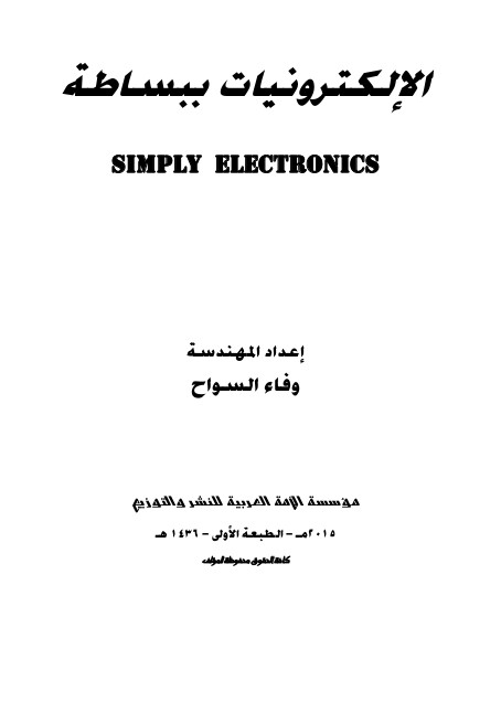 غلاف كتاب الإلكترونيات ببساطة