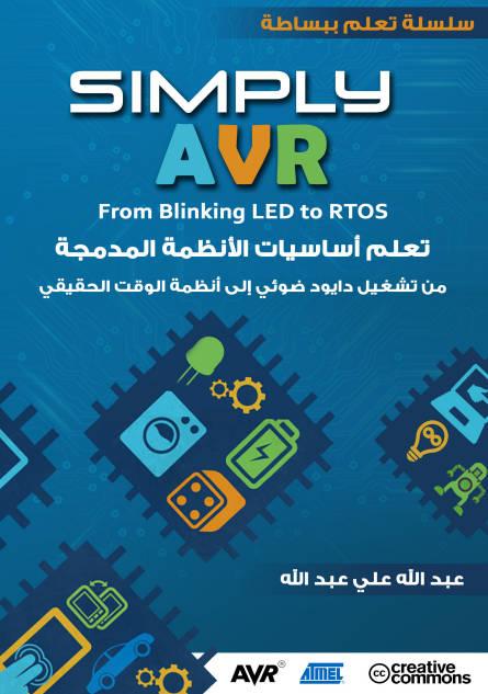 غلاف كتاب AVR ببساطة