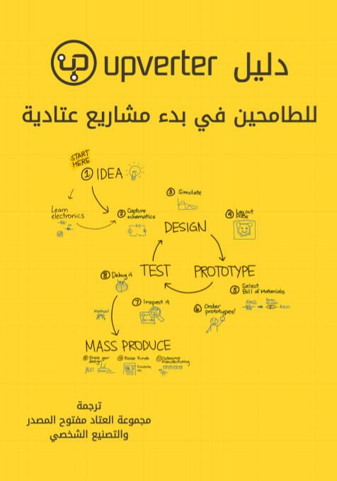 غلاف كتاب دليل Upverter للطامحين في بدء مشاريع عتاديّة